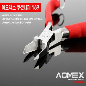 [LEADER][AOMEX] CUSHION NIPPER CNP167 [쿠션니퍼 CNP189]